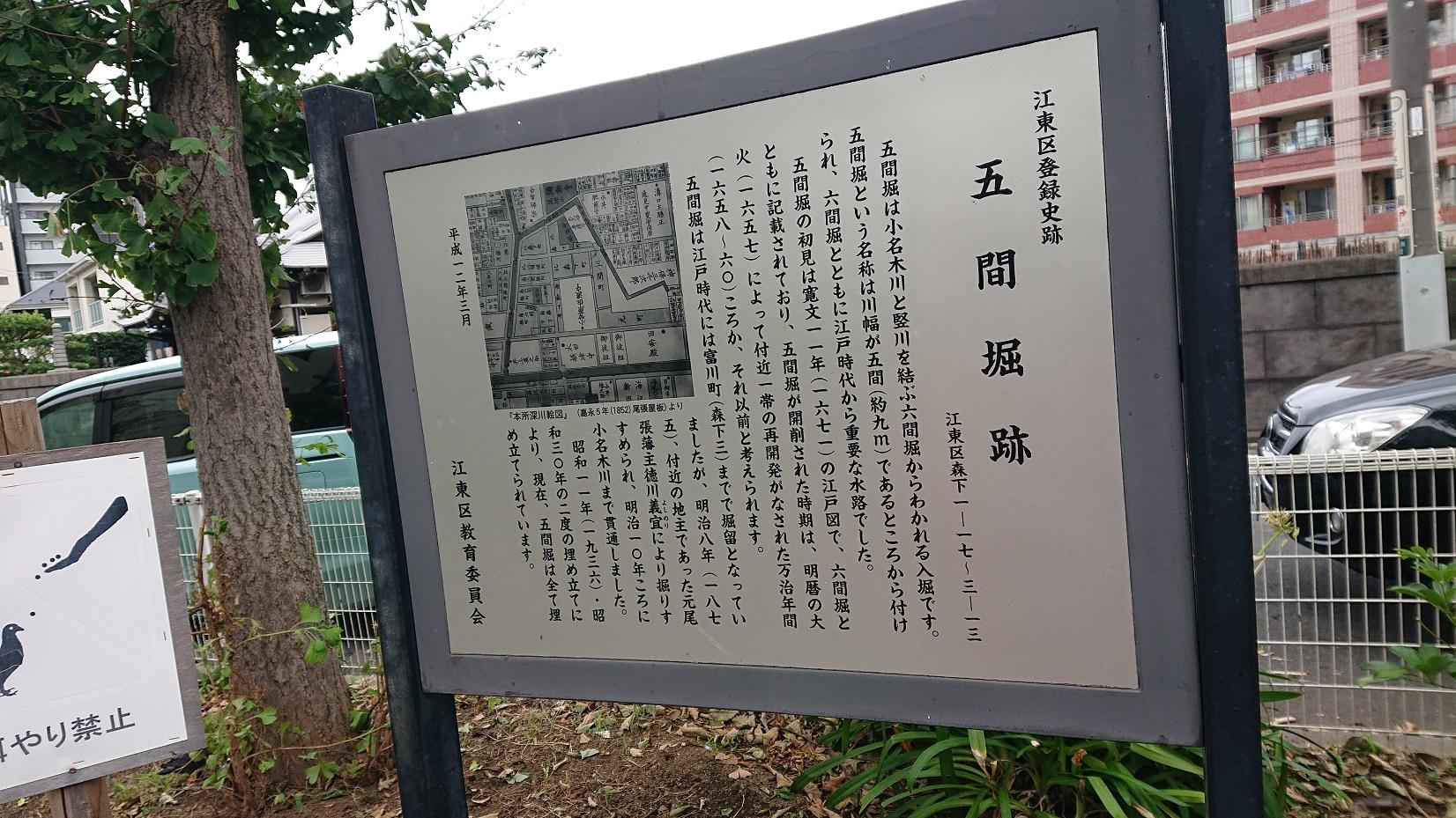五間堀公園の歴史