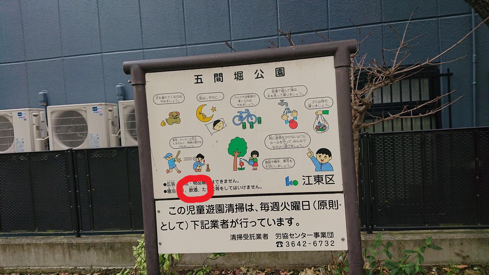 五間堀公園のルール