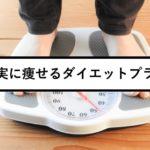 絶対に痩せる!僕のダイエットプラン