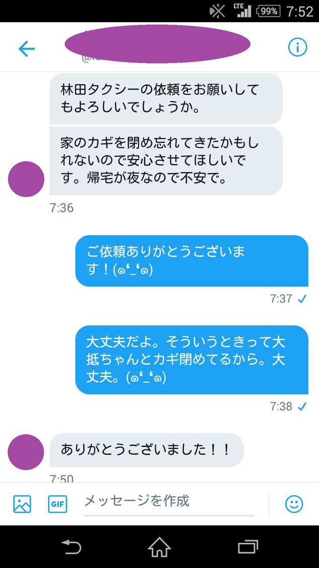 林田からのDM