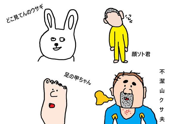 林田がつくったキャラクター