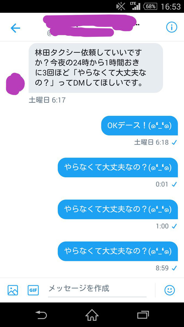 林田のDM