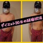 【ダイエット30日目】経過状況を報告します!(๑❛_❛๑)