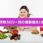 〇〇を食べたら、何分走らないといけないの?摂取カロリー別の運動量まとめ