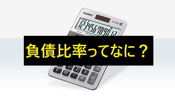負債比率ってなに?計算式と適正水準について知りたい!
