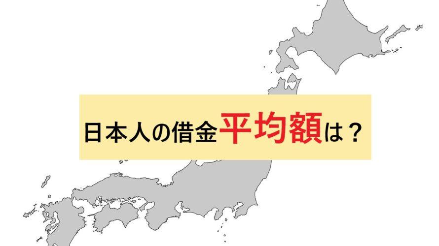 日本で借金してる人の平均額ってどれくらい?