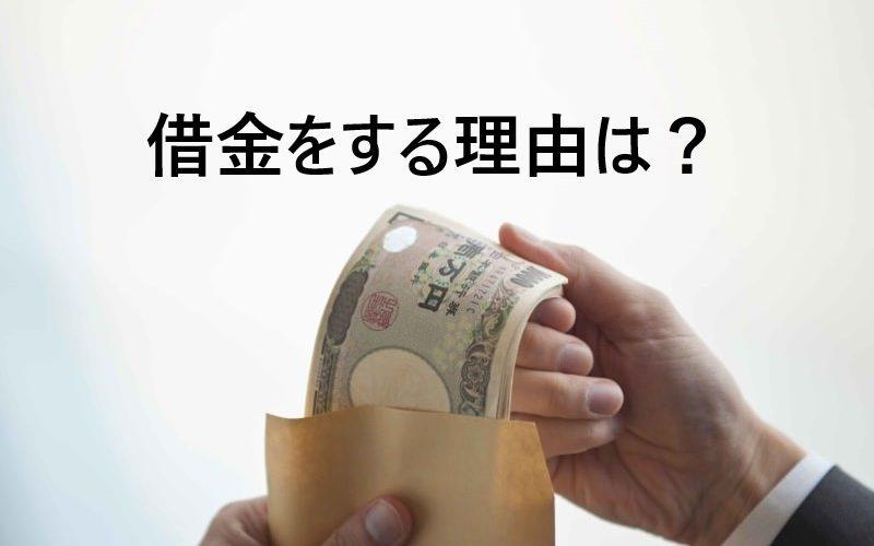 借金をする理由ってどんなものがある?